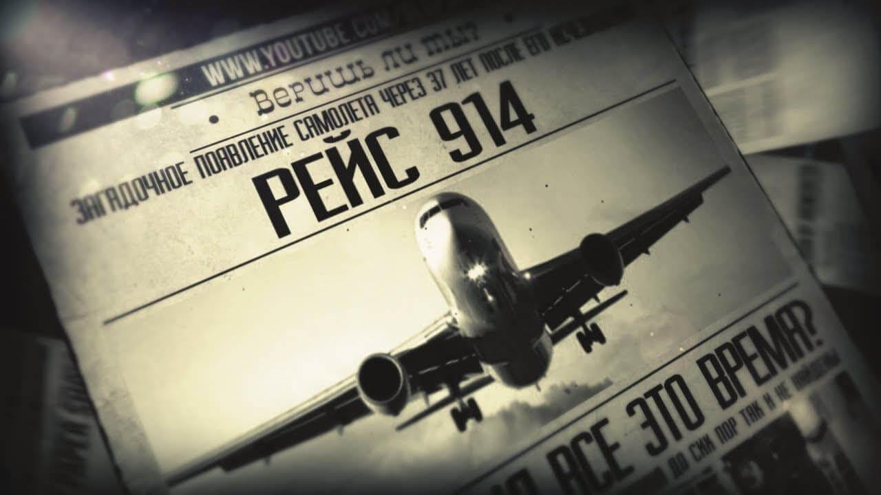 Тайна рейса 914